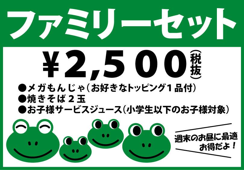 2016_2500